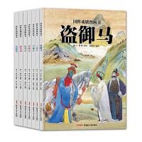 国粹戏剧图画书精装绘本(全7册)