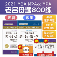 吕建刚2020MBA/MPA/MPAcc管理类经济类联考・老吕逻辑母题800练+老吕数学母题800练(第5版)共2册考
