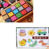 幼儿园印泥4*4cm手指画彩色印泥DIY橡皮章印章印台20色盒装送