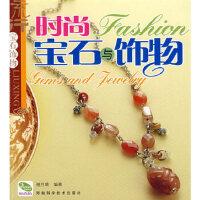 时尚宝石与饰物