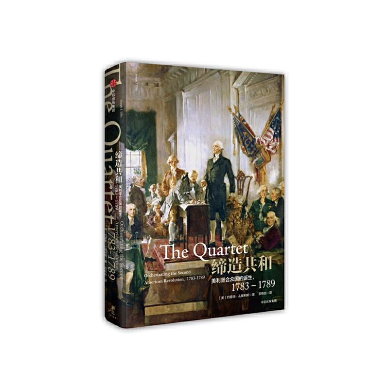 新思文库·缔造共和:美利坚合众国的诞生,1783—1789(美国创世纪系列)这是美国奠定国基的紧张7年。美国不是打赢一场独立战争就能建成的——分裂阴影挥之不去,独立和自由该如何守卫?讲述建国者与时间赛跑的立宪之路,《联邦党人文集》的历史背景全纪实。美国创世记系列之2,埃利斯新