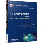 LTE网络安全技术(原书第2版)