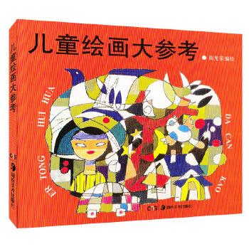 儿童绘画大参考 周光荣 儿童绘画的参考资料 湖南美术出版社