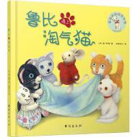 鲁比和她的朋友们系列之.鲁比遇上淘气猫咪幼儿童绘本宝宝角色扮演故事图画书36岁