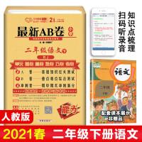 AB卷二年级下册语文试卷部编人教版 2021春新版