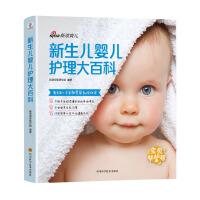 新生儿婴儿护理大百科 育儿知识大全婴儿新生的儿宝宝护理书育儿书籍0-3岁父母必读早教 孕妇育婴书 新手妈妈育儿百科全书月嫂培训