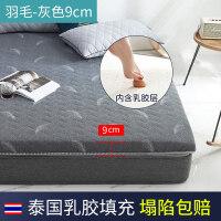 床垫泰国乳胶软垫1.2米单人学生宿舍1.5加厚榻榻米海绵垫家用褥子 羽毛灰 加厚款约9cm 进口乳胶・塌陷包赔