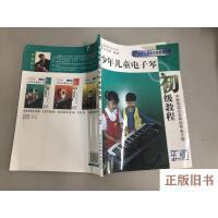 【二手旧书8成新】少年儿童电子琴初级教程 初级教程 新版