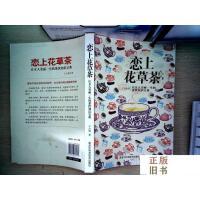 【二手旧书9成新】恋上花草茶:让女人美丽一生的茶饮知识宝典