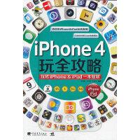 iphone4玩全攻略:玩转iphone & ipad一本就够(独家搜罗百余时尚潮玩App,深度解秘功能应用,让你将i