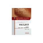 中医儿科学——十三五规划