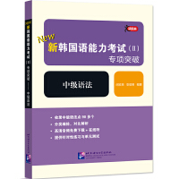 领跑者 新韩国语能力考试(II)专项突破 中级语法