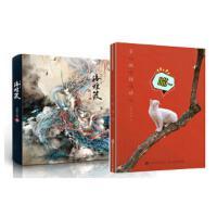 皇城猫语+洛煌笈 正版图书