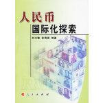 人民币国际化探索