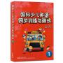 国际少儿英语同步训练与测试1剑桥少儿英语考试真题模拟YLE考试测试少儿英语自学教材书
