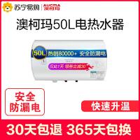 【苏宁易购】澳柯玛电热水器50D22储水式速热即热50升大功率家用恒温