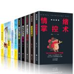 包邮 成长励志书10册 情绪管理5册+活出自己5册 受益一生的10本书 超级自控力情绪掌控术别让不好意思害了你你得努力