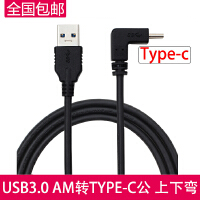 USB3.0 AM直�^�DType-C ���^������X�P�本手�C���充��B接� 黑色 1m