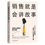 [二手旧书9成新]销售就是会讲故事,[美]杰夫・布卢姆菲尔德, 杨超颖 /斯坦威出品,9787505743489,中国