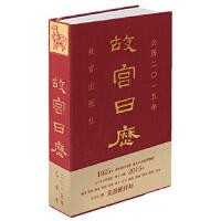 【二手旧书9成新】故宫日历 2015年 美意延祥年 华胥故宫出版社 9787513406666