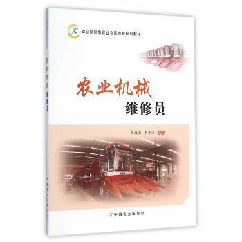 农业机械维修员 (农业部新型职业农民培育规划教材)
