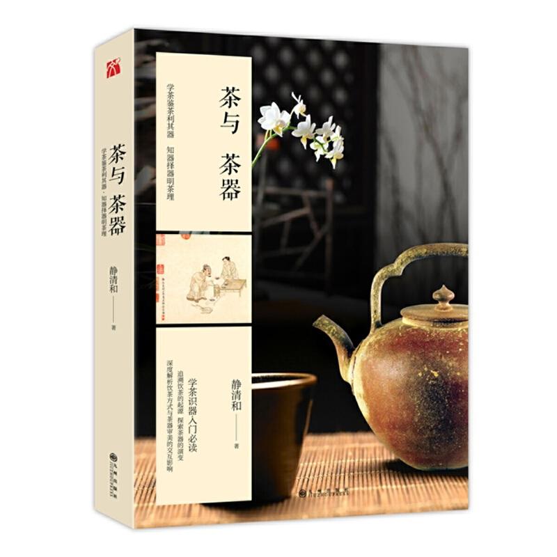 茶与茶器 知名茶人静清和继畅销书《茶味初见》《茶席窥美》《茶路无尽》之后又一茶界力作!学茶识器必备