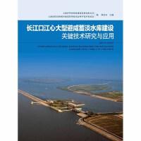 长江口江心大型避咸蓄淡水库建设关键技术研究与应用(精装)(POD)