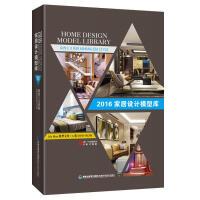 2016家居设计模型库 简约主义风格