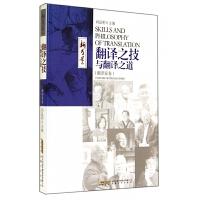翻译之技与翻译之道(翻译家卷)/新力量