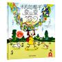 新版 深圳罗湖区一年级寒假课外书 米莉的帽子变变变 正版 乐乐趣童书 可爱的画风和简单又富有趣味的语言,激发孩子们想象力的故事书