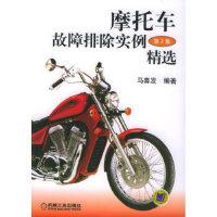【二手旧书9成新】 摩托车故障排除实例精选(第二集) 马喜发 机械工业出版社 9787111132820