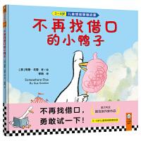 不再找借口的小鸭子(3~6岁儿童情绪管理启蒙经典绘本!不再找借口,勇敢试一下!风靡23个国家,帮助孩子直面难题,克服逃