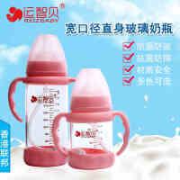 运智贝玻璃奶瓶新生儿防胀气奶瓶母婴初生婴儿用品宝宝喝水奶瓶