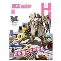 【2021年8月】【2021年8月】模工坊HOBBY JAPAN 2021年8月 模型技法特辑 模型制作技法超进化X10