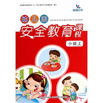 幼儿园安全教育课程小班上3-6岁儿童适用编排科学合理亲子互动快乐