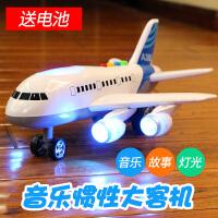 儿童玩具飞机音乐 超大惯性男孩宝宝玩具车客机故事灯光 耐摔模型