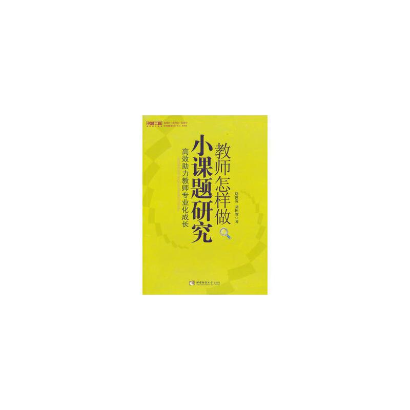 名师工程 教师怎样做小课题研究--高效助力教师专业化成长 徐世贵,刘恒贺 9787562153993
