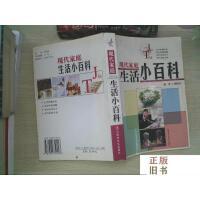 【二手旧书9成新】现代家庭生活小百科