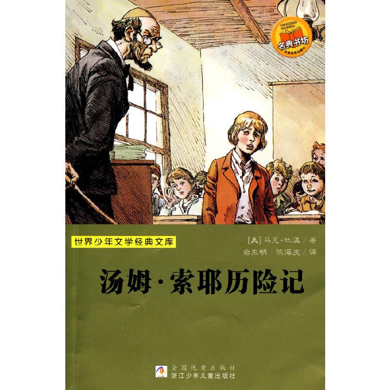 世界少年文学经典文库:汤姆·索耶历险记