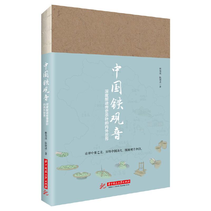 中国铁观音:深度解读传奇茶叶的内外世界 全景式呈现中国铁观音之美,之秀,之雅,之博大,中国铁观音的百科全书