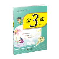 21秋金3练一年级数学(江苏版)(上)