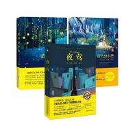 全3册 萤火虫小巷+再见萤火虫小巷+夜莺外国文学小说畅销书籍
