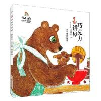 巧克力饼屋(关于信任的故事)/杨红樱人格教养绘本