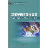 【旧书二手书8成新】新编英语文体学教程 董启明 外语教学与研究出版社 9787560072586