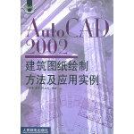 AutoCAD 2002 建筑图纸绘制方法及应用实例