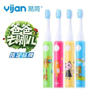 买1送2!易简儿童电动牙刷K3软毛防水牙刷震动2-8岁宝宝牙刷