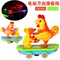鸡年新款儿童玩具电动万向滑板鸡音乐地上满天星