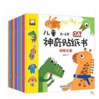 儿童神奇贴纸书.游戏乐园 幼儿2-3-4-5-6岁益智游戏贴贴书 宝宝左右脑开发贴画 亲子互动游戏 小孩动手动脑粘贴书