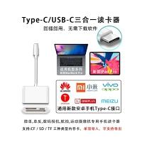 苹果手机cf读卡器多合一TF/SD卡 iphone/ipad相机套件otg电脑华为 T3苹果电脑(安卓Type-C)三