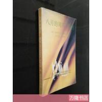 【二手旧书9成新】八月的周日 缓刑 /帕特里克莫迪亚诺 花城出版社jjj